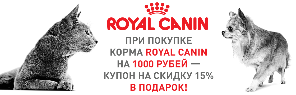 Royal Canin Скидка -15%